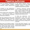 pamiatka_ribolov.jpg